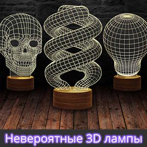 Невероятные 3D лампы!