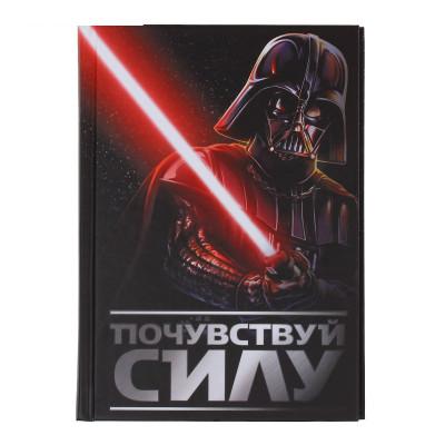 """Еженедельник """"Star Wars. Darth Vader. Почувствуй силу"""" недатированный"""