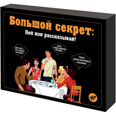 Игра-сенсация «Большой секрет»