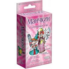 Настольная игра Манчкин: Принцессы
