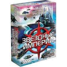 Настольная игра Звездные Империи Стратегии / Каждый за себя