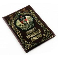 """Обложка на паспорт """"Российской Империи"""""""
