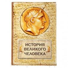 """Книга для записей """"История великого человека"""""""