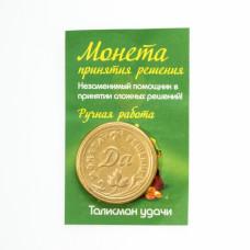 Талисман Кошельковая Монета да/ нет