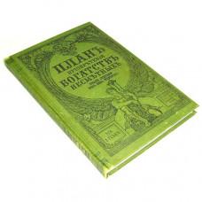 """Книга для записей """"План приобретения богатств"""""""