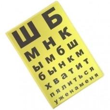 """Обложка для паспорта """"ШБМНК"""""""