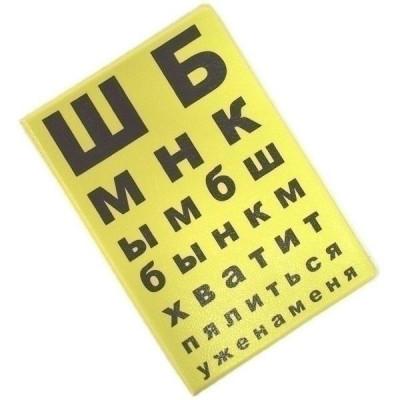 Обложка для паспорта (ШБМНК)