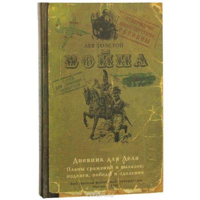 """Книга для записей """"Война и Мир"""""""