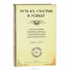 """Книга для записей """"Путь к счастью"""""""
