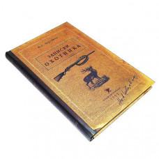"""Книга для записей """"Записки охотника"""""""
