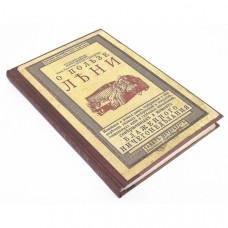 """Книга для записей """"О пользе лени"""""""