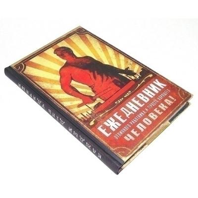"""Книга для записей """"Ежедневник отличного работника"""""""