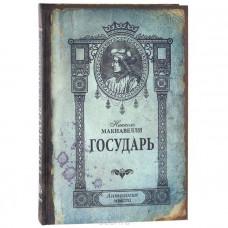 """Книга для записей """"Государь Н. Макиавелли"""""""