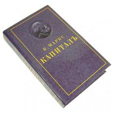 "Книга-тайник ""К. Маркс Капитал том 1"""