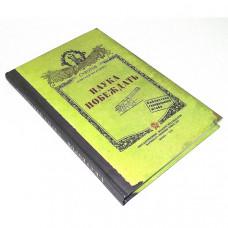 """Книга для записей """"Наука побеждать"""""""