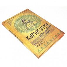 """Книга для записей """"Камасутра"""""""