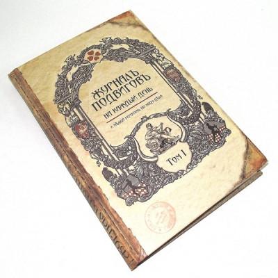 "Книга для записей ""Журнал подвигов"""