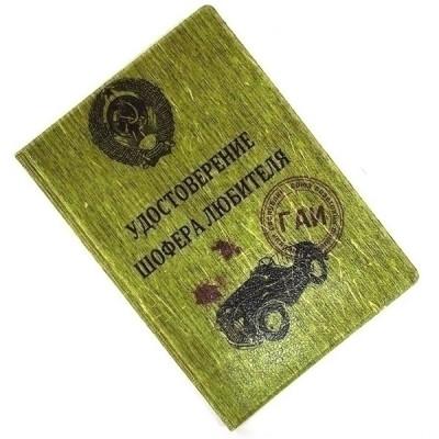 Обложка на паспорт №188 (Шофера любителя)