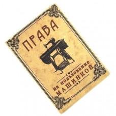Обложка (Права на пользование машинкой)
