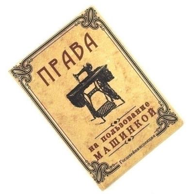 Обложка на паспорт №189 (Права на пользование машинкой)