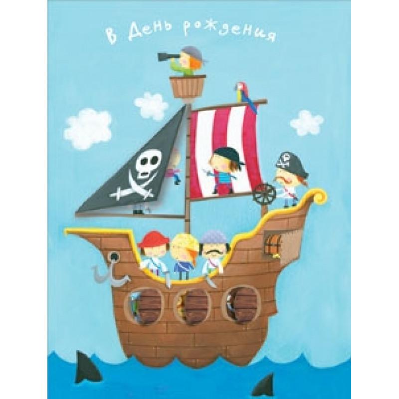 прошлой открытка с изображением кораблика девочек есть инстаграм