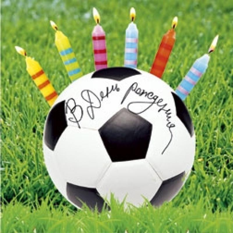 Поздравление другу футболисту с днем рождения