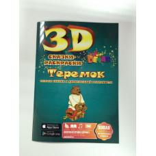 """Живая сказка 3D """"Теремок"""""""