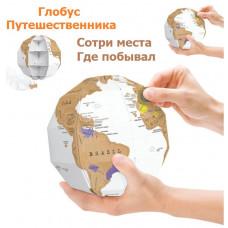 Глобус 3D (на английском)