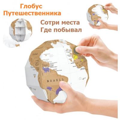 """Скретч-Глобус """"Ваш мир"""" 3D (на английском)"""
