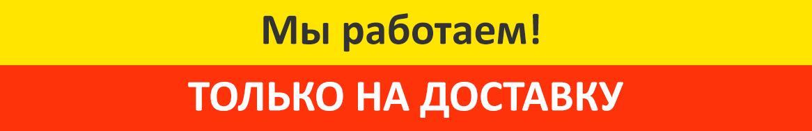 Мы работаем! Бесконтактная доставка подарков по Москве и по России СДЕК
