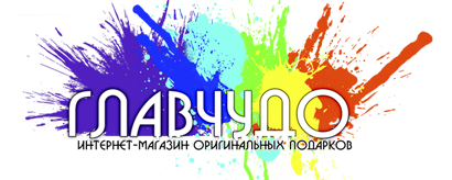 Интернет магазин подарков Москва подарок купить с доставкой